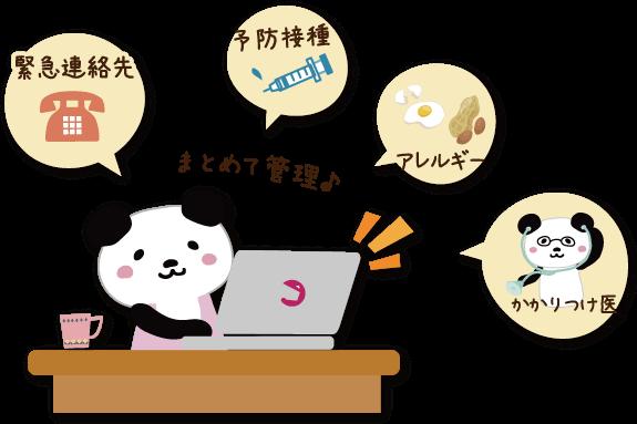 パソコンで管理するパンダ