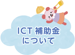 ICT補助金について