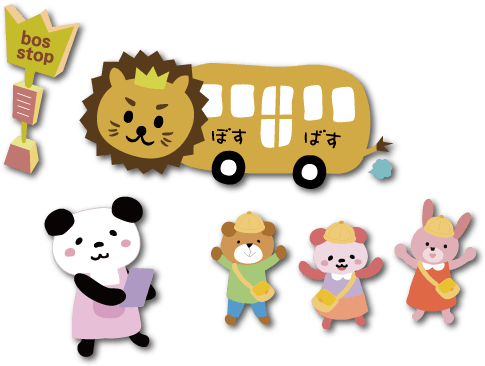 バスと、バスに乗ろうとする園児たち